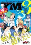 ヤングマガジン サード 2017年 Vol.5 [2017年4月6日発売]-電子書籍