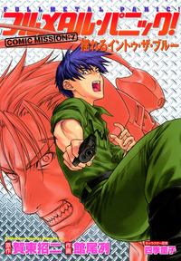 フルメタル・パニック!COMIC MISSION:7 揺れるイントゥ・ザ・ブルー