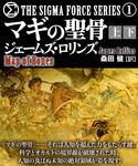 マギの聖骨【上下合本版】-電子書籍
