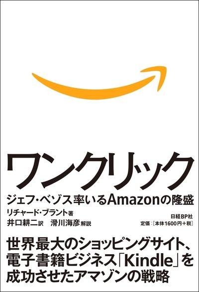 ワンクリック ジェフ・ベゾス率いるAmazonの隆盛-電子書籍