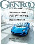 GENROQ 2017年4月号-電子書籍