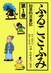 ふることふみ1-電子書籍