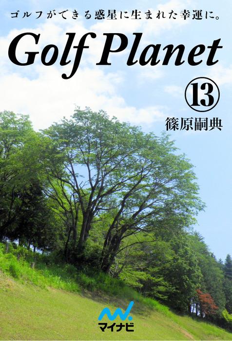 ゴルフプラネット 第13巻 ゴルフの泣き笑いはゴルファーを元気にする-電子書籍-拡大画像