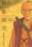 剣客商売(大島やすいち著)1巻-電子書籍