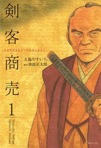 剣客商売(大島やすいち著)1巻