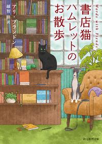 書店猫ハムレットのお散歩-電子書籍