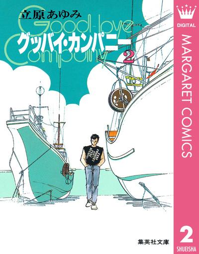 グッバイ・カンパニー 2-電子書籍