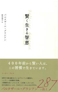 賢く生きる智恵-電子書籍