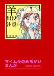 マイムラのみぢかいまんが-電子書籍