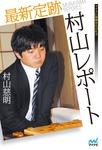 最新定跡村山レポート-電子書籍