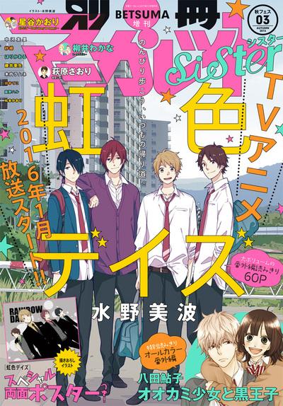 別マsisterデジタル秋フェス03号2015-電子書籍