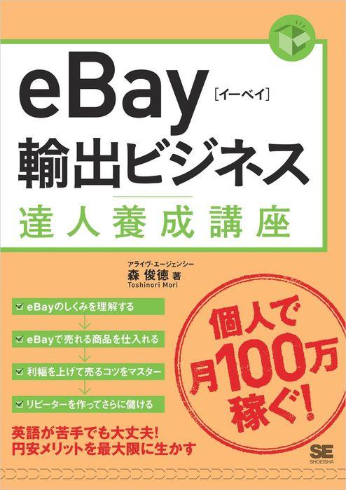 eBay輸出ビジネス達人養成講座拡大写真