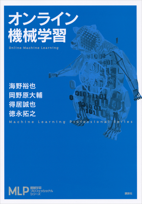 オンライン機械学習-電子書籍-拡大画像