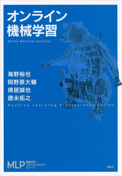 オンライン機械学習-電子書籍