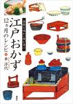 江戸おかず 12ヵ月のレシピ 季節を味わい体が喜ぶ-電子書籍