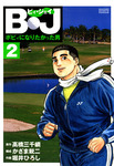 B・J ボビィになりたかった男 2-電子書籍