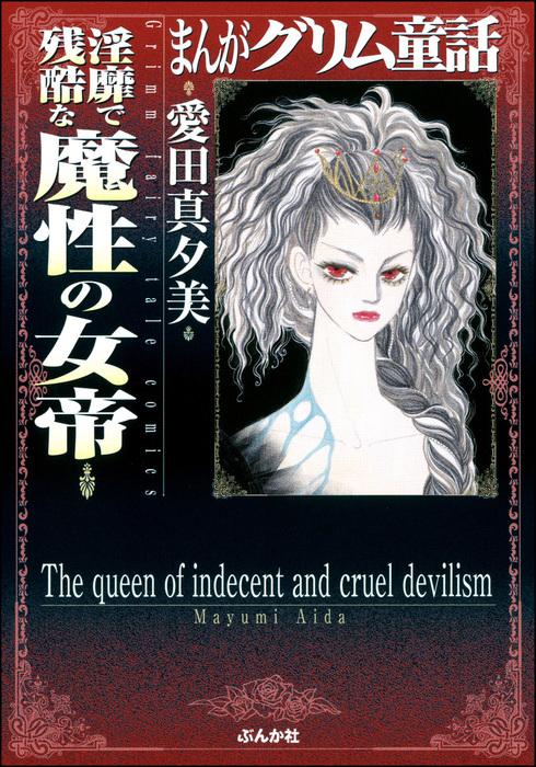 まんがグリム童話 淫靡で残酷な魔性の女帝拡大写真