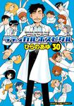 ラディカル・ホスピタル 30巻-電子書籍