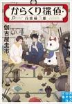からくり探偵・百栗柿三郎-電子書籍