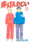 赤灯えれじい(15)-電子書籍