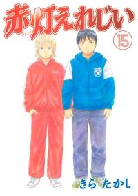 赤灯えれじい(15)