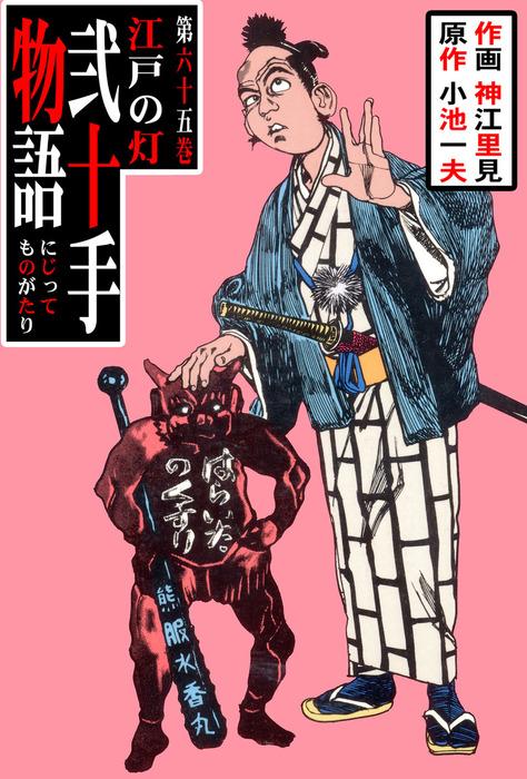 弐十手物語(65)-電子書籍-拡大画像