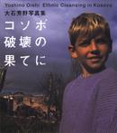 コソボ 破壊の果てに 大石芳野写真集-電子書籍