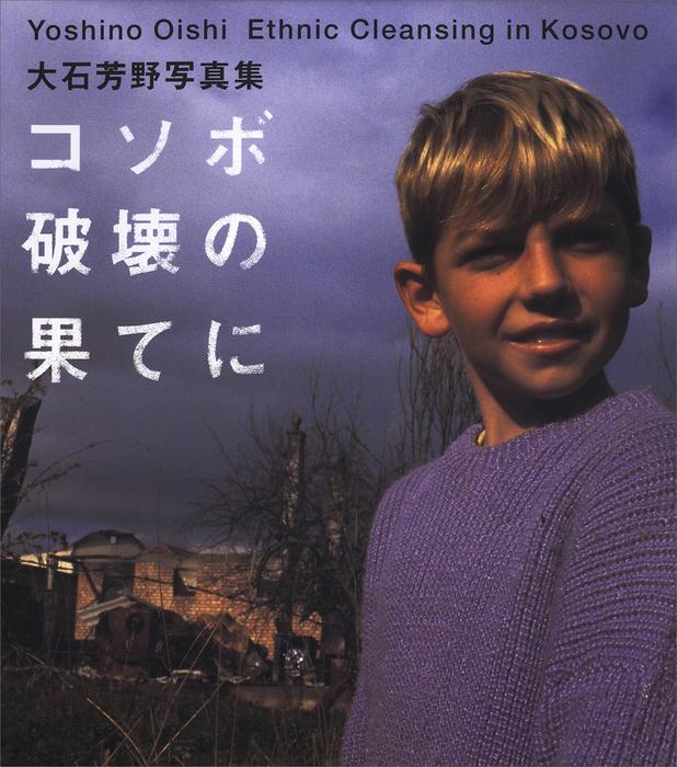 コソボ 破壊の果てに 大石芳野写真集-電子書籍-拡大画像