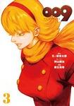 009 RE:CYBORG 3巻-電子書籍