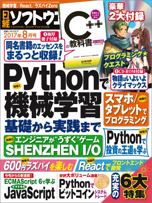日経ソフトウエア 2017年 8月号 [雑誌]-電子書籍-拡大画像