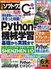 日経ソフトウエア 2017年 8月号 [雑誌]