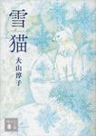 雪猫-電子書籍