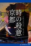 時の殺意 京都-電子書籍