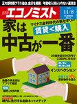 週刊エコノミスト (シュウカンエコノミスト) 2016年11月08日号-電子書籍