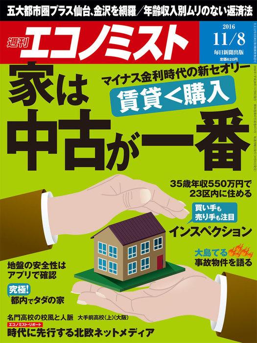週刊エコノミスト (シュウカンエコノミスト) 2016年11月08日号-電子書籍-拡大画像