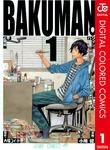 バクマン。 カラー版 1-電子書籍