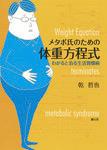 メタボ氏のための体重方程式 わかると治る生活習慣病-電子書籍