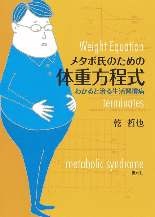 メタボ氏のための体重方程式 わかると治る生活習慣病-電子書籍-拡大画像