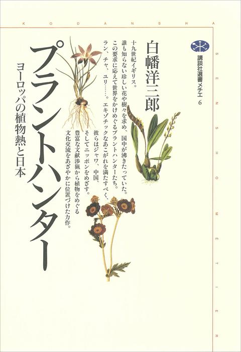 プラントハンター ヨーロッパの植物熱と日本拡大写真