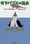 ガラパゴスの箱舟-電子書籍