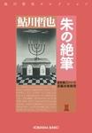 朱の絶筆~星影龍三シリーズ~-電子書籍