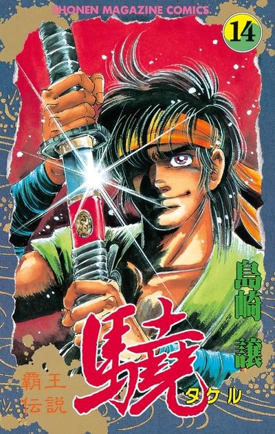 覇王伝説 驍(タケル)(14)-電子書籍