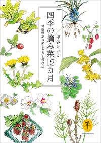 ヤマケイ文庫 四季の摘み菜12ヵ月