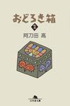 おどろき箱2-電子書籍