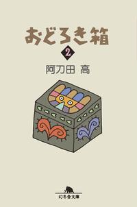 おどろき箱2