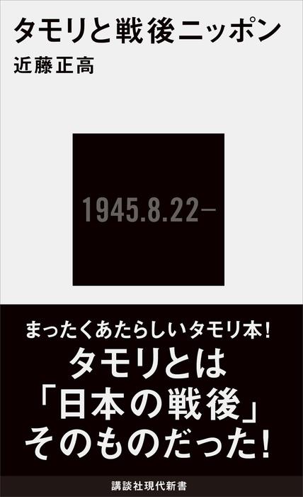 タモリと戦後ニッポン拡大写真