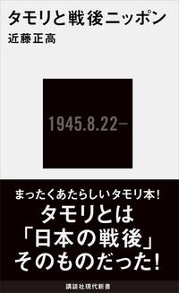 タモリと戦後ニッポン-電子書籍