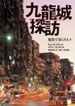 九龍城探訪-電子書籍