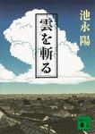 雲を斬る-電子書籍