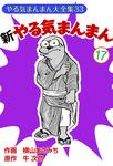 新やる気まんまん(17)-電子書籍
